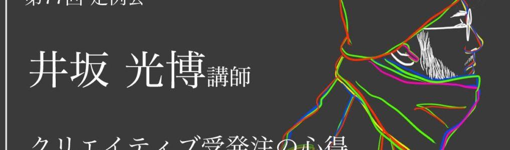 【第77回】クリエイティブ受発注の心得